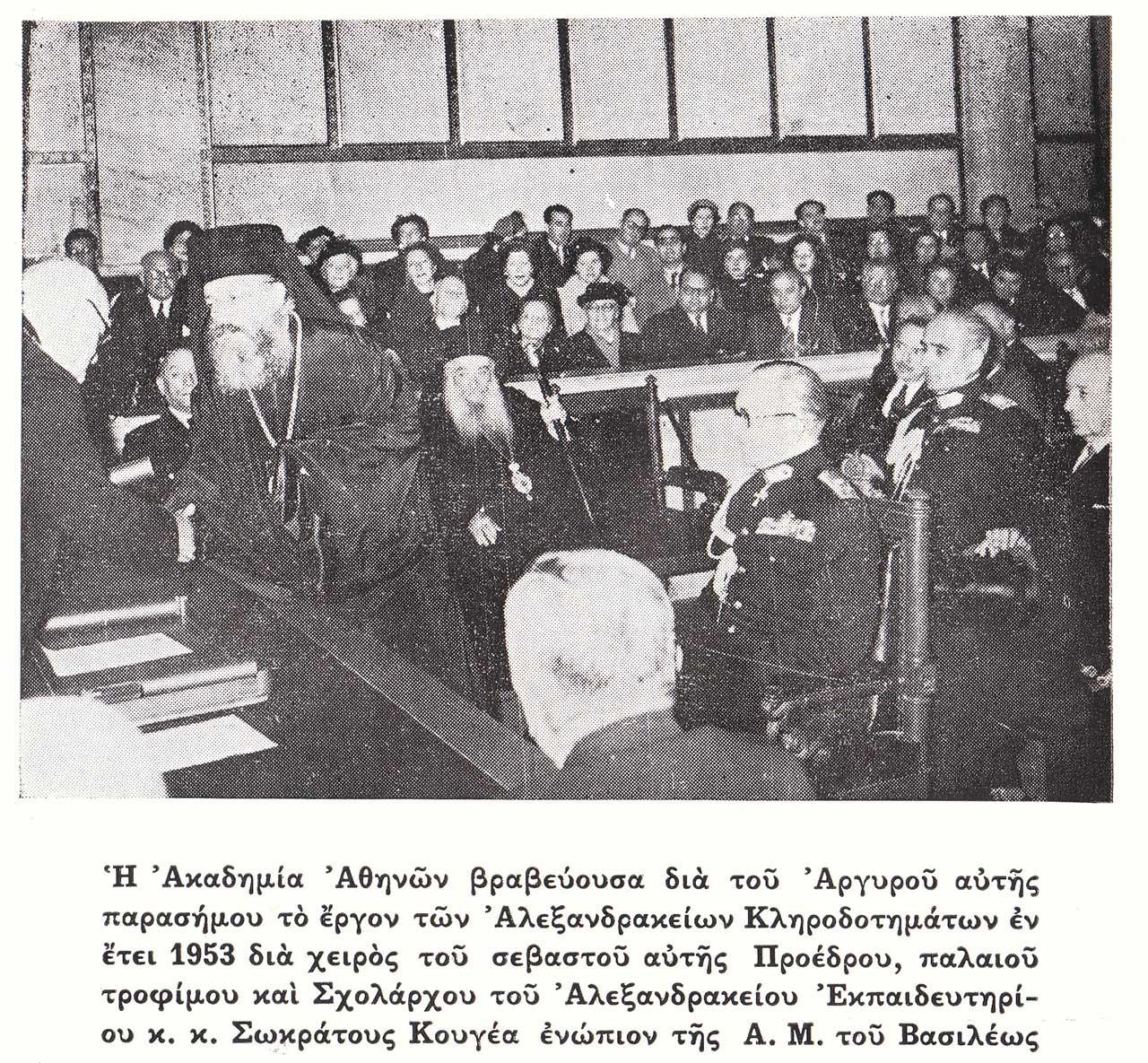 Αργυρούν Παράσημο Ακαδημίας Αθηνών 1953